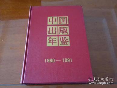 中国出版年鉴1990-1991年