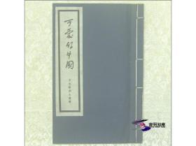 可爱的中国(方志敏手迹影印  16开线装全01册)