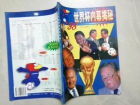 98世界杯内幕揭秘(上册)