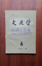 (山东大学学报)文史哲双月刊 1962年第4期,总第83期
