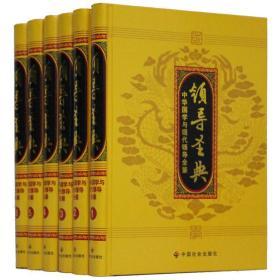 中华国学与现代领导全鉴-领导圣典 领导国学智慧大典现代领导学 精装16开6本    9D30d