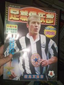 足球俱乐部 1998.4