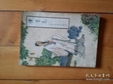 诸葛亮   少年儿童   根据罗贯中 三国演义 改写  王永生  1957年一版1982年十六印
