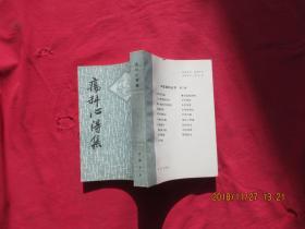 疡科心得集(中医基础丛书第三辑)