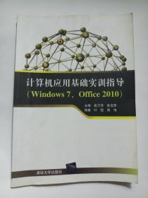 计算机应用基础实训指导(Windows 7,Office 2010)
