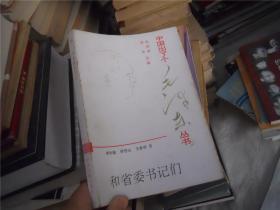 中国出了个毛泽东丛书:和省委书记们