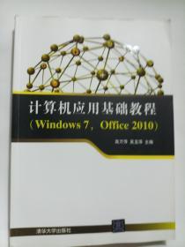 计算机应用基础教程(Windows 7,Office 2010)