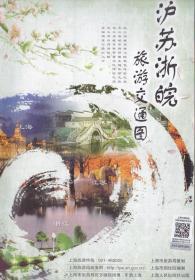 沪苏浙皖旅游交通图