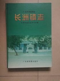 广州市黄埔区长洲镇志
