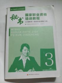 秘书国家职业资格培训教程(三级秘书)