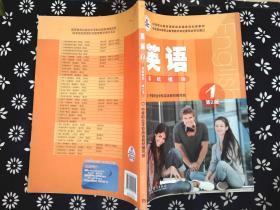 中等職業教育課程改革國家規劃新教材:英語1(基礎模塊 第2版)