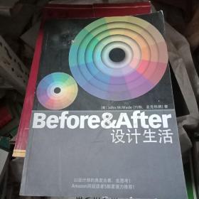 正版现货  Before &After 设计生活