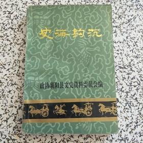襄阳文史资料第十辑——史海钩沉