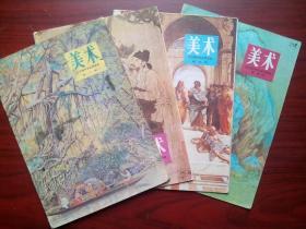 全日制中学美术试用课本4本,高中美术全套缺第2,6册,高中美术1981年版