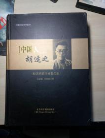长篇纪实文学剧本:中国人胡适之