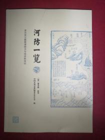 河防一览  印300册
