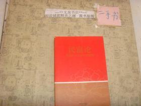 民富论:新供给主义百年强国路》书脊上下脚沾有小胶带,保正版纸质书,内无字迹