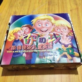 【正版】you&me(你和我) 阶梯快乐儿童英语(9-12级)课程单元[[4本VCD8张磁带13盘]] 全套教材 带盒