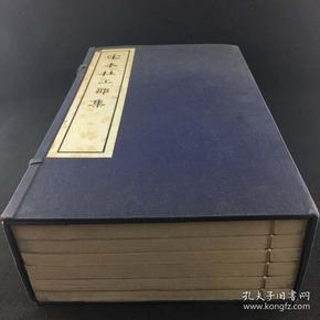 宋本杜工部集(续古逸丛书。甲种纸本)