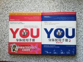 YOU:身体使用手册 + 身体使用手册2 腰部管理   两本合售
