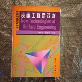 表面工程新技术——先进制造技术丛书