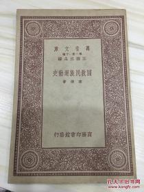 万有文库第一集一千种 回教民族运动史 初版