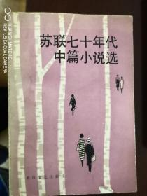苏联七十年代中篇小说选【南车库】124