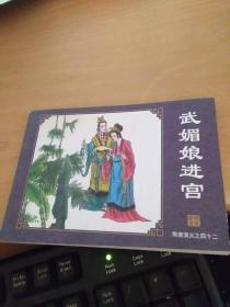连环画 隋唐演义(42)武媚娘进宫