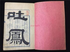日本稿本《通俗小说作文用语集》1册,香海园主人撰辑,天放生题