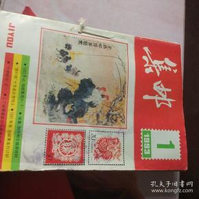 集邮1993年全年   筐68