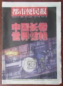 都市便民报2008年8月9日-中国长卷世界惊艳(北京奥运开幕式盛况)