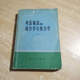 可压缩流的动力学与热力学(上册)