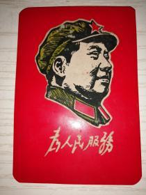【为人民服务】毛主席头像 红色塑料卡片 12.2*8.4CM