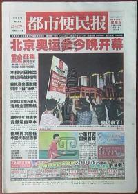 都市便民报2008年8月8日-北京奥运开幕日