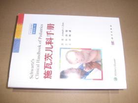 施瓦茨儿科手册(中文翻译版,原书第5版)