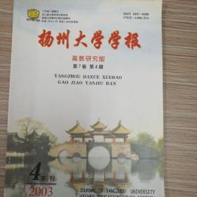 扬州大学学报(2003年第4期)