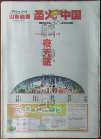 山东商报2008年8月8日-北京奥运开幕日