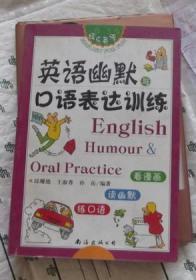 英语幽默与口语表达训练