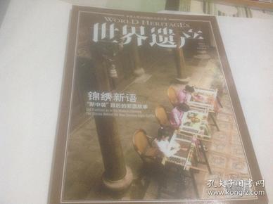 世界遗产2014年12月刊(封面:锦绣新语)