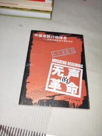 无声的革命:中国老龄行动报告:四集电视记录片创作实录