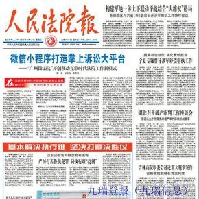 查询购买过期北京报纸人民法院报旧报纸