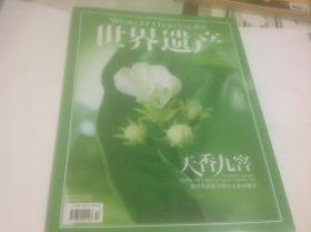 世界遗产2014年10月刊(封面:天香九窨)