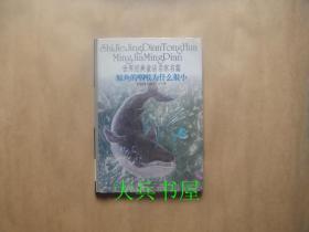 世界经典童话名家名篇:鲸鱼的咽喉为什么很小