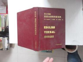 英汉双解英语动词惯用语词典