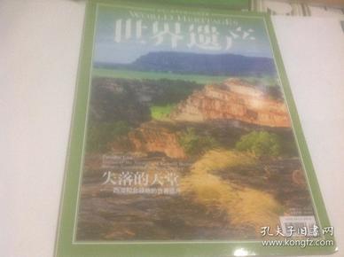 世界遗产2014年8月刊(封面:失落的天堂)