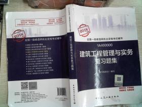 2018年版:建筑工程管理与实务复习题集     有笔记