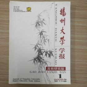 扬州大学学报(2006年第1,2,3,4,5期)