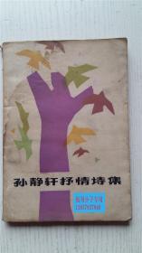 孙静轩抒情诗集 中国文联出版公司 内有水渍,仅供阅读