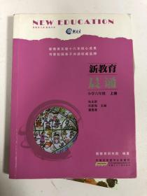 新教育晨诵(上册六办法年级)称v上册中小学所小学》《教师包括图片