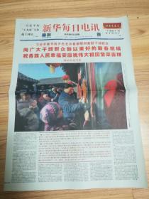新华每日电讯 2019年2月2日 今日4版 习近平春节前夕在北京看望慰问基层干部群众/春节里 .祝各族人民幸福安康祝伟大的中国繁荣吉祥。